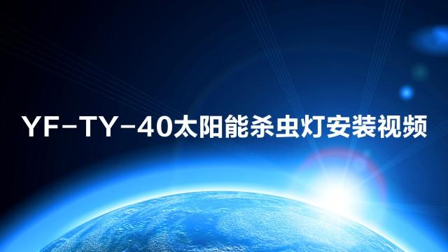 YF-TY-40太阳能杀虫灯安装视频