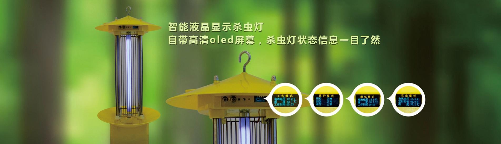 频振式太阳能杀虫灯厂家