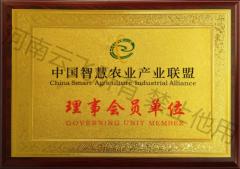 中国智慧农业产业